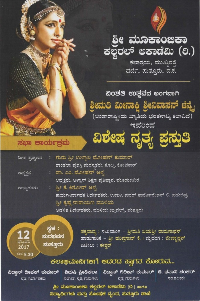 Invitation kannada